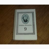 Русская литература. 10(9) класс
