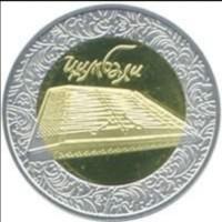 Монета Цымбалы