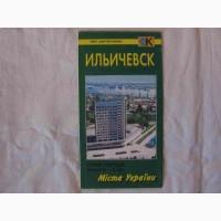 План города Ильичевск
