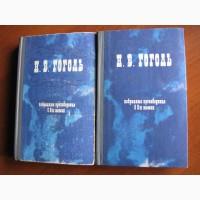 Гоголь. Избранные произведения в 2 томах