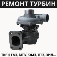 Ремонт Турбокомпрессора ТКР-6 ГАЗ, МТЗ, ЮМЗ, ВТЗ, ЛТЗ, ЗиЛ Бычок | Д-245, Д-246