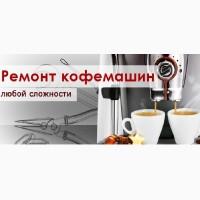 Ремонтировать кофемашину Delonghi Киев