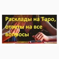 Услуги гадалки Одесса. Помощь гадалки Одесса. Таро онлайн