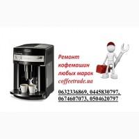 Сервисный ремонт кофейного оборудования. Ремонт кофеварок