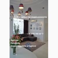 Продам 3к.кв/элитный Французкий б-р/новый современный дом, СК «Стикон»