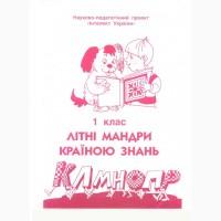 Інтелект України 1 2 3 4 5 кл Математика Навчаємося разом Людина і світ Літні мандри