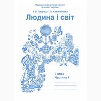 Інтелект України 1-2 кл Математика Навчаємося разом Читання Людина і ...