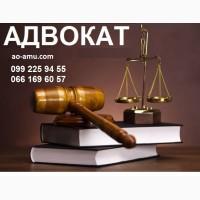 Помощь адвоката в Харькове. Адвокат по гражданским делам Харьков