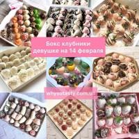 Подарочный набор клубника в шоколаде заказать Киев, подарок на день валентина