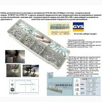 Набор расходников GYS Alu Box для споттера по алюминиевых кузовах рихтовка винтами М5 и М6