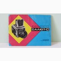 Продам Паспорт для фотоаппарата САЛЮТ-С