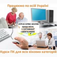 Индивидуальные компьютерные курсы очно онлайн