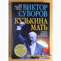 В. Суворов. Кузькина мать: Хроника великого десятилетия (N003, 03_5)