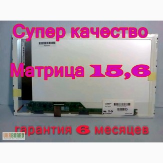 Матрица для Samsung NP300e5, NP355V5C, RV511