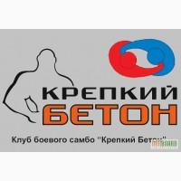 Спорт клуб боевого самбо Крепкий Бетон