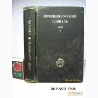 Немецко-русский словарь. Несслер 1929. 2е изд Разговорная речь, наука, политика, литература