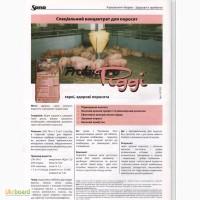 Сано (Sano) премиксы, кормовые добавки для свиней, готовый корм для бройлеров