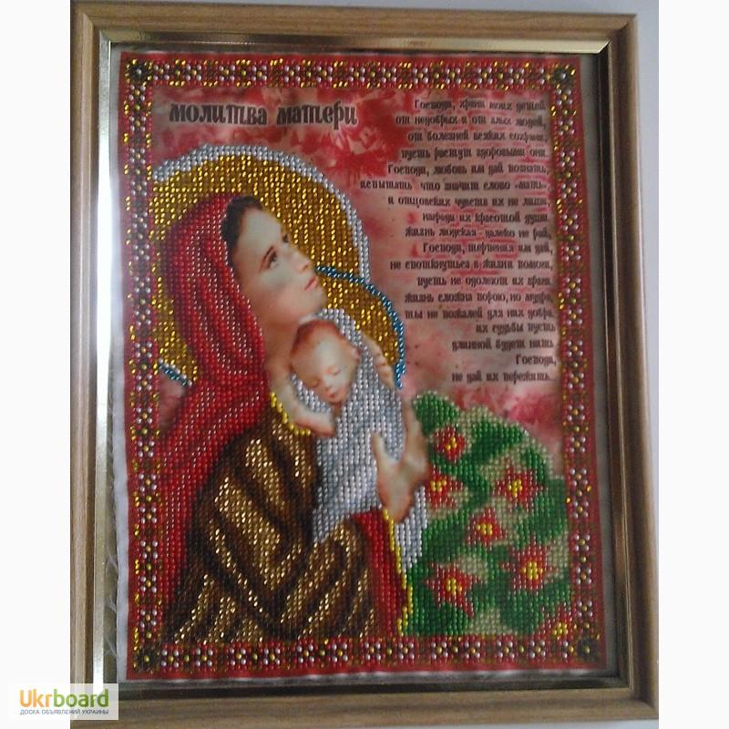 Вышивка бисером молитвы 93