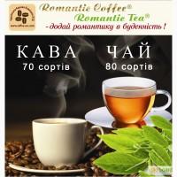 Чай 80 сортов, Кофе 70 сортов ТМ «Romantic»