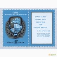 Почтовые марки СССР 1975. Совещание по безопасности и сотрудничеству в Европе (Хельсинки)