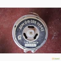 Электродвигатель ДСМ2-П-220 УХЛ4