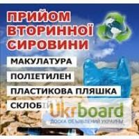 ПРИЙОМ МАКУЛАТУРИ Поліетилену Петпляшки Склобою Пластмаси