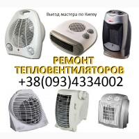 Ремонт тепловентиляторов. Киев