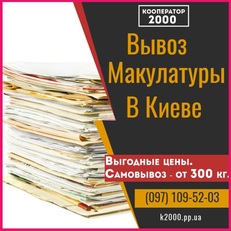 300 кг макулатуры пункты приема макулатуры москве юзао