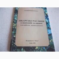 Лікарські рослини в науковій медицині (заготівля, застосування)