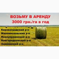 Возьму в аренду землю сельхозназначения в Кировоградской области