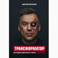 Книга Трансформатор Дмитрий Портнягин (Читаем Описание!)
