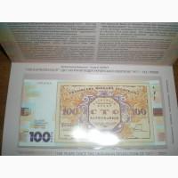 Сув.банкнота 100 Карбованцив-2017год