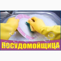 Срочно требуются в кафе посудомойщицы-уборщицы