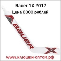 Клюшка вратарская Bauer 1X 2017 из Китая