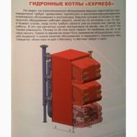 Продаем новые газовые гидронные котлы EXPRESS, конденсационные котлы CONDI и котельные