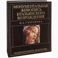 Продам книгу Монументальная живопись итальянского возрождения