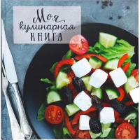 Книга для записи рецептов КУК БУК Моя кулинарная книга блокнот для кулинарных записей