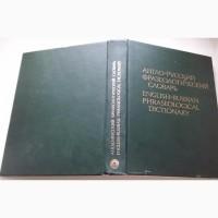 Продам Англо-русский фразеологический словарь