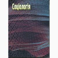 Продам книгу Соцiологiя