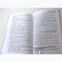 Работа для медиков за рубежом справочник Тим Райдер