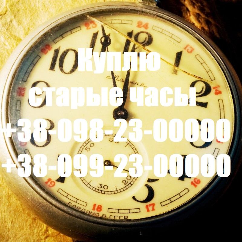Часы харьков продам ссср стоимость 1 часа посчитать