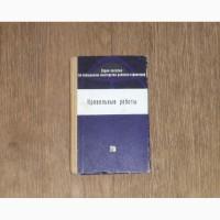 Кровельные работы. Одиноков С.Д.; Завражин Н.Н. 1971