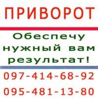 Приворот в Киеве. Заказать приворот в Киеве