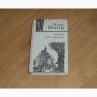 Томас Манн. Новеллы. Лотта в Веймаре. 1886