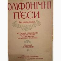 Ноти поліфонічні п#039;єси для фортепіано