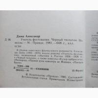 А. Дюма Учитель фехтования, Чёрный Тюльпан