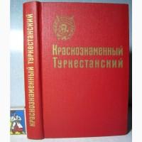 Краснознаменный Туркестанский Военный Округ Фронт История Боевой путь Схемы Карты Куракин