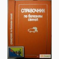 Справочник по болезням свиней. А.И. Собко. 1988, 15 тыс.экз