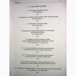 Эндоскопия в гинекологии Савельева. Методика диагностика рекомендации аппаратура 1983