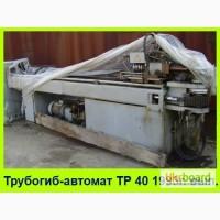 Продам трубогибочный автомат тр40 (Ф от10 до40)